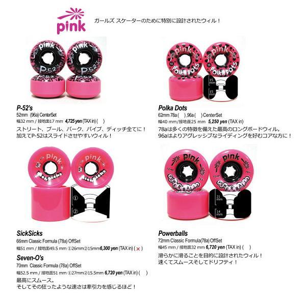 Pink_wheels11